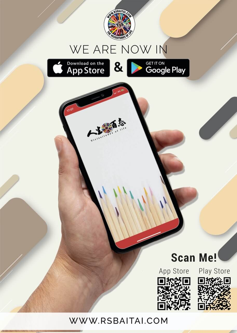 RSBAITAI Mobile App Official Launch